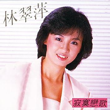 寂寞戀歌 (台語懷念金曲輯)