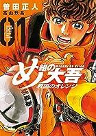 め組の大吾 救国のオレンジ 第01巻