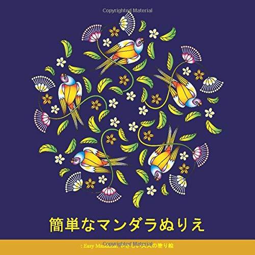 簡単なマンダラぬりえ: Easy Mandalas:やさしい大人の塗り絵: 花、鳥、蝶、: 初心者のためのストレスリリーフとリラクゼーション: 老人、子供