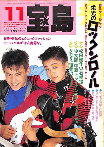 宝島 1986年 11月号 松田優作 石橋凌 森山達也 タモリ RCサクセション 大江慎也