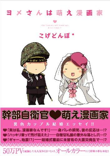 ヨメさんは萌え漫画家 1 (マッグガーデンコミック EDENシリーズ)