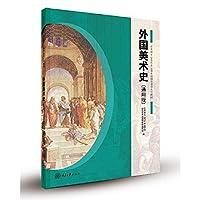 外国美术史(通用版艺术硕士专业课考研辅导通用系列教材)