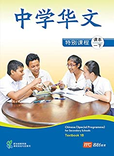Chinese Textbook 1B for Secondary Schools (Special Programme)