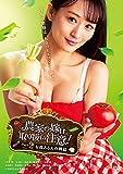 農家の嫁は、取り扱い注意! Part2 有機ある大作戦篇[DVD]