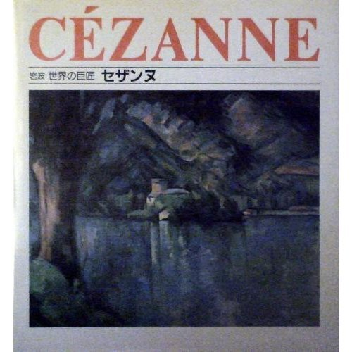 (Iwanami masters of the world) Cezanne (1993) ISBN: 4000084720 [Japanese Import]