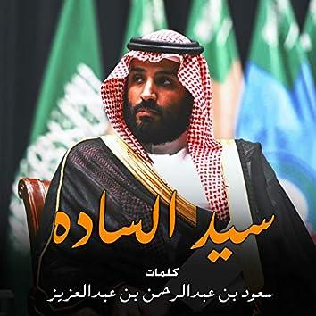 Sayed El Sadah
