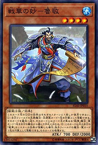 遊戯王カード 戦華の妙-魯敬(ノーマル) イグニッション・アサルト(IGAS) | 効果モンスター 水属性 獣戦士族 ノーマル