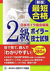 Book's Cover of最短合格 2級ボイラー技士試験