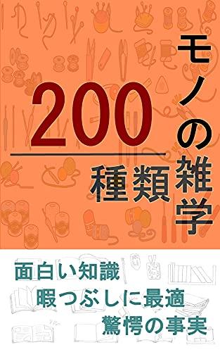 モノの雑学200種類 雑学シリーズ