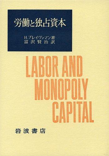 労働と独占資本―20世紀における労働の衰退