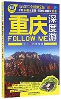 重庆深度游FOLLOW ME(全新第2版图解版)/亲历者旅游书架