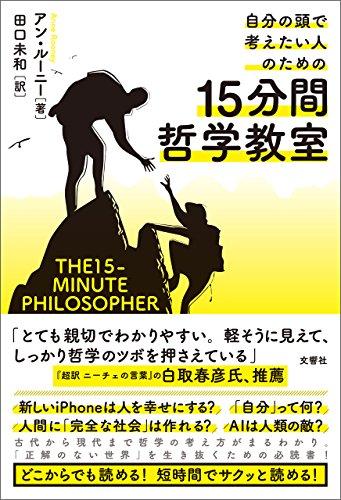 自分の頭で考えたい人のための15分間哲学教室 - アン・ルーニー, 田口未和, 白取春彦