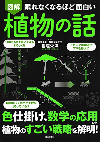 眠れなくなるほど面白い 図解 植物の話