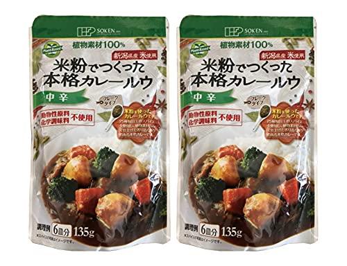 無添加 米粉でつくった本格カレールウ 135g×2個★ コンパクト ★ 新潟県産米粉を使った植物素材100%のカレールウです。ラードや牛脂、動物性のブイヨン・エキスなど動物性原料は不使用。25種類以上のスパイスを使用して仕上げた香り高くコクのある本格カレー