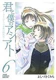 君と僕のアシアト〜タイムトラベル春日研究所〜 6 (ジャンプコミックス デラックス)