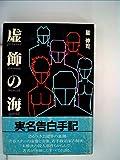 虚飾の海―さらば芸能界よ!! 実名告白手記 (1984年)