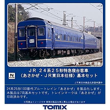 TOMIX Nゲージ 24系25形 あさかぜ・JR東日本仕様 基本セット 7両 98725 鉄道模型 客車
