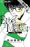 Bite Maker~王様のΩ~(2)【期間限定 無料お試し版】 (フラワーコミックス)