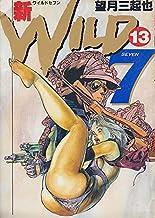 新ワイルド7 13 (トクマコミックス)