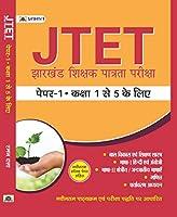 JTET Jharkhand Shikshak Patrata Pareeksha Paper -I (Class: I - V )