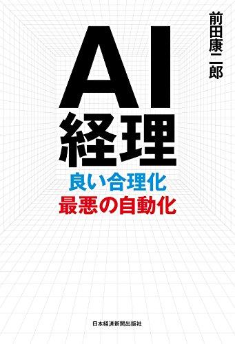 AI経理 良い合理化 最悪の自動化 (日本経済新聞出版)