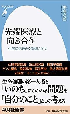 先端医療と向き合う: 生老病死をめぐる問いかけ (945) (平凡社新書 945)