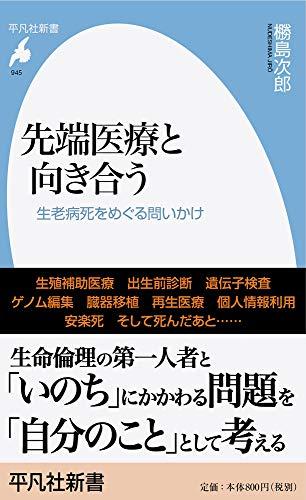 先端医療と向き合う: 生老病死をめぐる問いかけ (945) (平凡社新書)