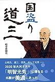 国盗り道三 (岐阜新聞アーカイブズシリーズ)
