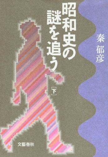 昭和史の謎を追う<下>