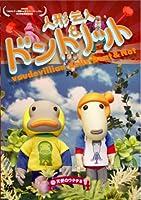 人形芸人ドント&ノット 天使のウタタネ [DVD]