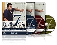 Dr.榊の7つのインプラント症例解説とベーシックデモ (SY0005) [DVD]