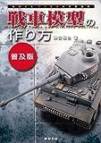 戦車模型の作り方 普及版 (ものぐさプラモデル作製指南)