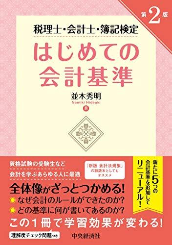 税理士・会計士・簿記検定 はじめての会計基準 [第2版]