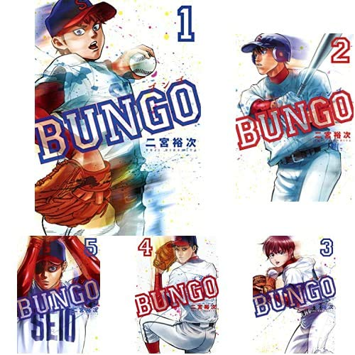 BUNGO-ブンゴ- 1-25巻 新品セット