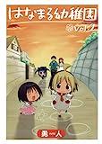 はなまる幼稚園 2 (2) (ヤングガンガンコミックス)