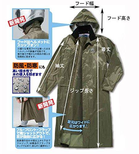 レイト商会『ロータススクーター用レインコート(LORSRC01)』