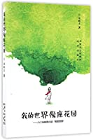 My World Is Like A Garden: Oral Taxing Stories of Eight Temp Tax Officers (Chinese Edition)