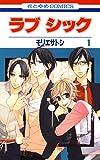 ラブ シック 1 (花とゆめコミックス)