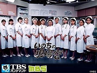 いのちの現場から6【TBSオンデマンド】