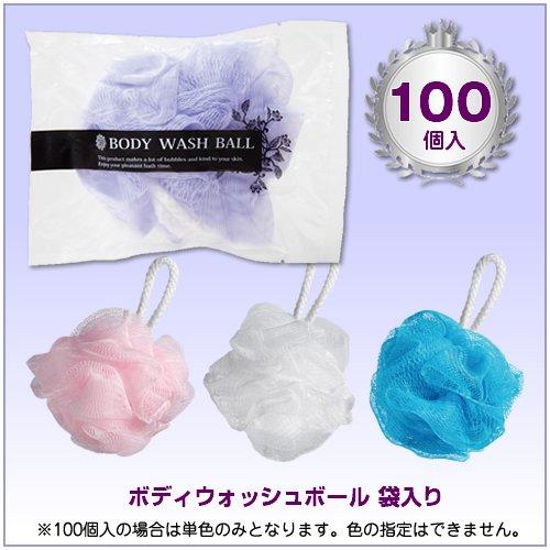 ボディウォッシュボール袋入×100個