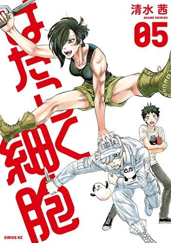 はたらく細胞(5) (シリウスコミックス)