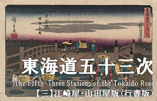 The Fifty-three Stations of the Tokaido: Ezakiya Yamadaya Gyousho edition (M-Y-M WorldCalendar) (Japanese Edition)
