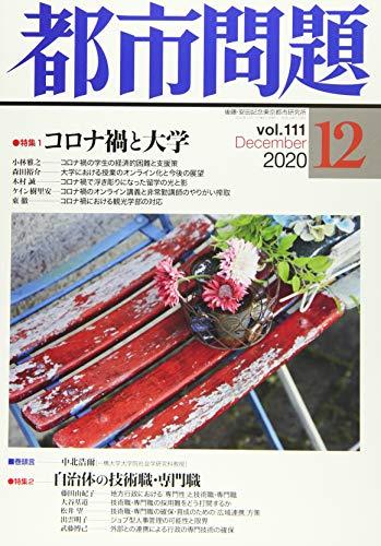 都市問題 2020年 12 月号 [雑誌]