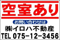 社名入不動産募集看板「空室あり」Lサイズ(60cmx91cm)