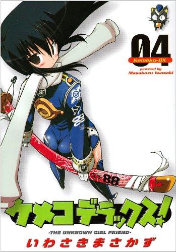 ケメコデラックス! 04 (電撃コミックス)の詳細を見る