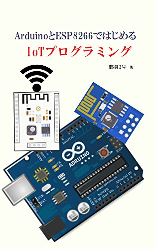 Begininng IoT programming with Arduino and ESP8266 (Japanese Edition)