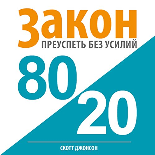 Zakon 8020 Preuspet' bez usilij [80/20 Law: Success without Efforts] cover art