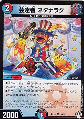 デュエルマスターズ DMRP15 93/95 芸達者 ネタナラク (C コモン) 幻龍×凶襲ゲンムエンペラー!!! (DMRP-15)