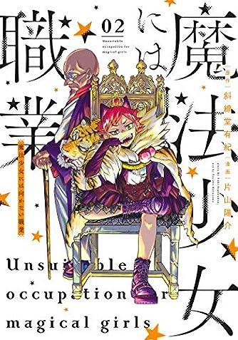 魔法少女には向かない職業 2 (ヤングジャンプコミックス)