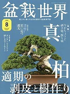 盆栽世界 2020年 08 月号 [雑誌]